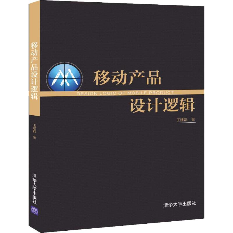 Mobile product design logic, written by Wang Jianlei, software and hardware technology, Tsinghua University Press, 9787302530138, Liaohai