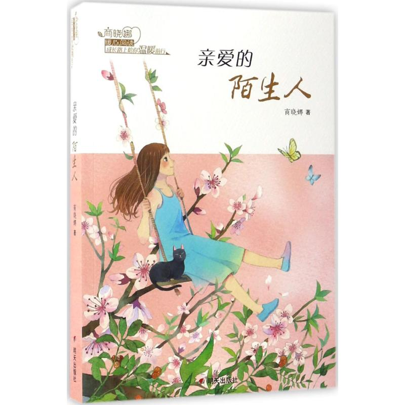 Shangxiaona warm reading dear stranger / shangxiaona warm reading best seller childrens books