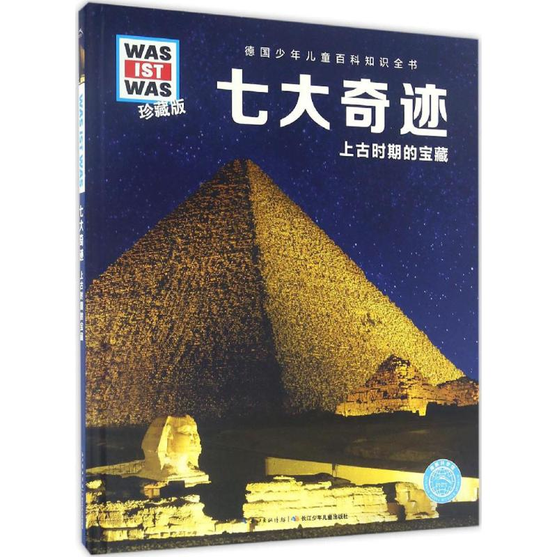 Seven Wonders (Germany), Christine paxmann, translated works by Wang Ronghui, childrens science popularization, childrens Yangtze River childrens publishing house, Liaohai