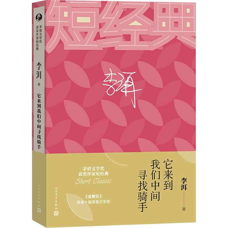 It came to us in search of the rider Li Ers works of modern and contemporary Chinese literature and literature peoples Literature Publishing House Liaohai