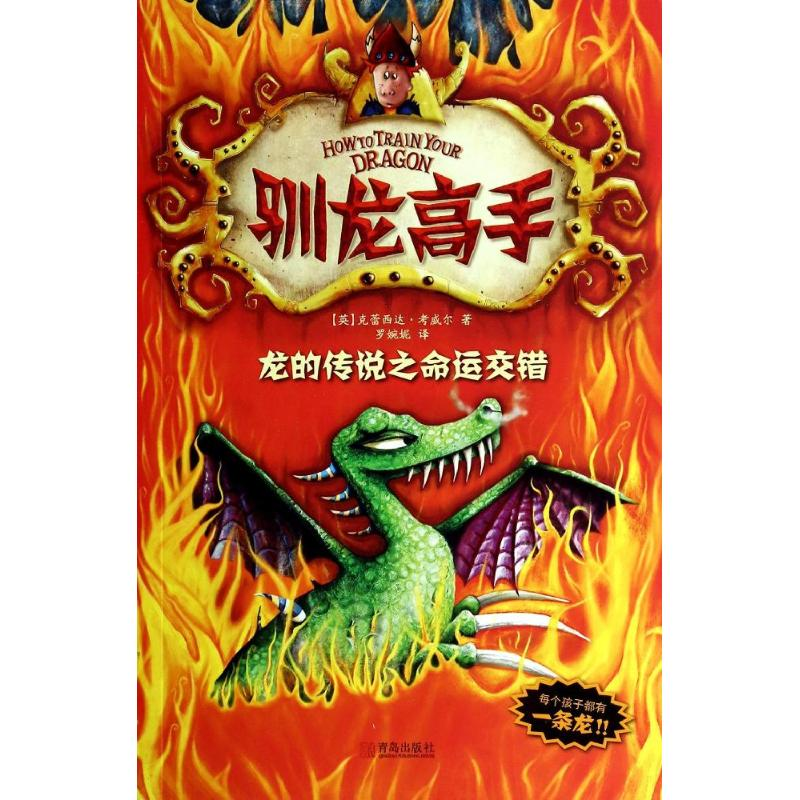 Master of dragon training (5) (Legend of dragon staggered) best seller childrens Book Childrens Literature