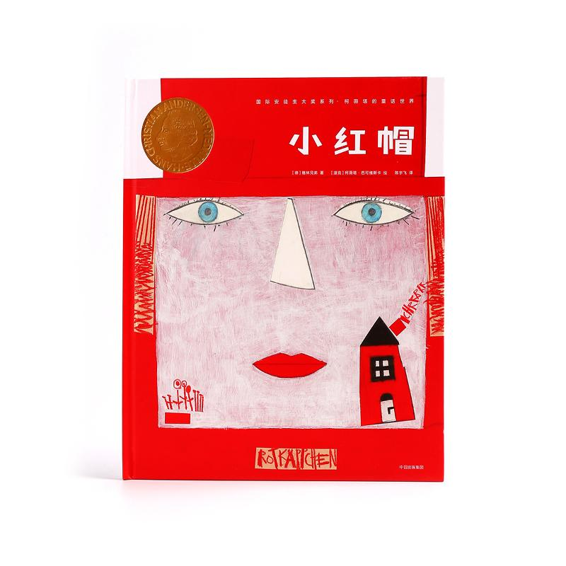 Little Red Riding Hood (Andersen international awards series · kaweitas fairy tale world [de] Grimm brothers / Corvita bakoviska [Czech Republic] / translated fairy tale children by Chen Yufei