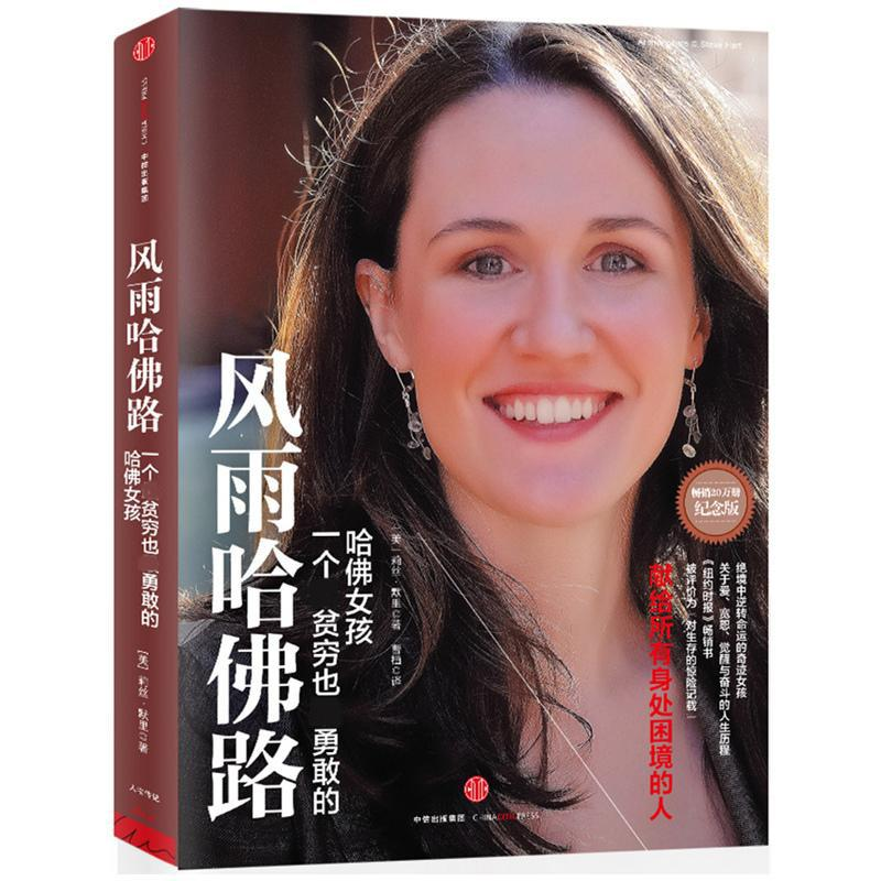 Harvard Road (Commemorative Edition) in the wind and rain of the fate of the reversal of Harvard girls, dedicated to all the people in trouble! (Commemorative Edition) (Commemorative Edition) quality education in Liaohai