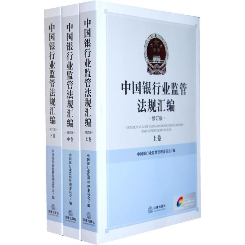 Standing reference book of bestselling books of China banking regulatory regulations (top, middle and bottom of the Revised Edition)