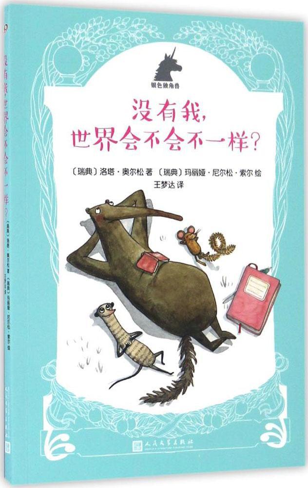 银色独角兽•没有我,世界会不会不一样? 畅销书籍 童书 儿童文学
