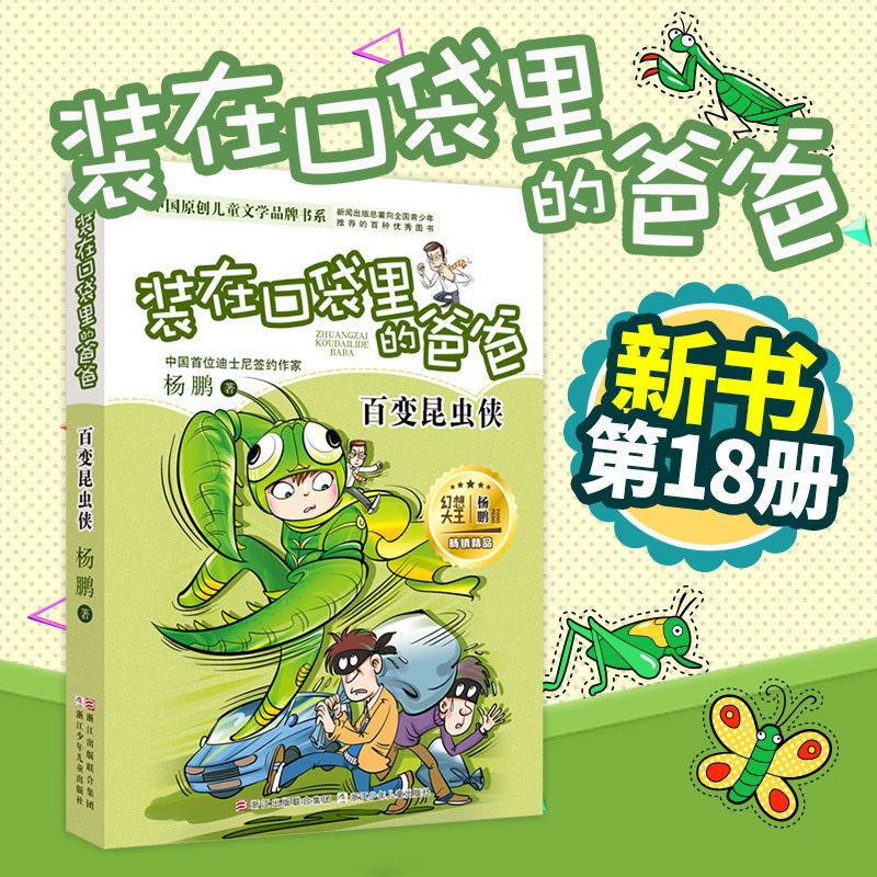 [original new book] pocket dads changeable insect man Yang Peng new book pocket Dad series new book 18 variable insect man primary school students extracurricular reading book Yang Pengs campus science fiction