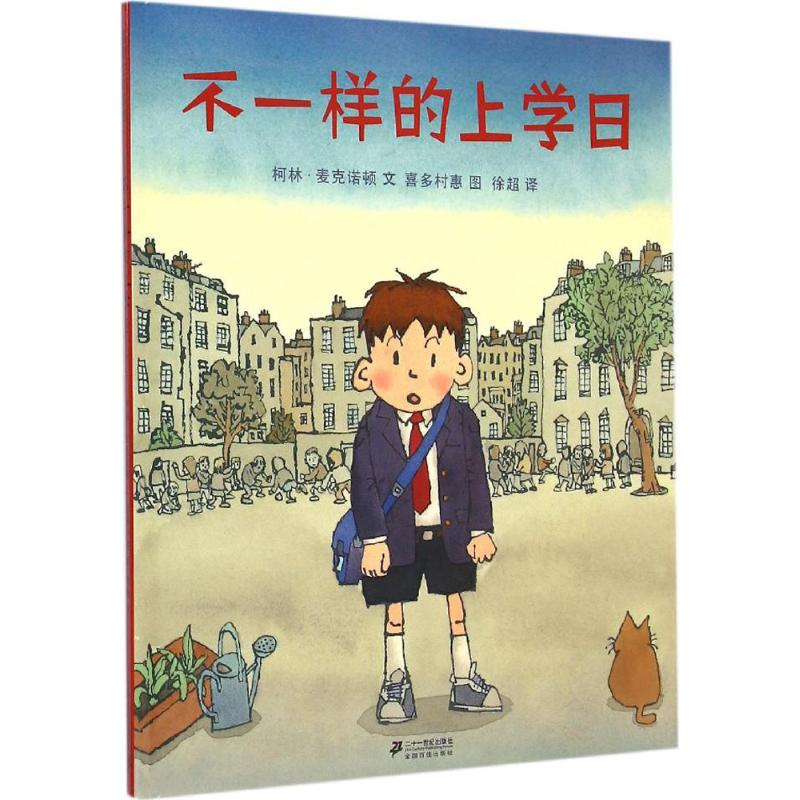 Different school days (American) Colin McNaughton; picture book translated by Xu Chao; childrens 21st Century Publishing House