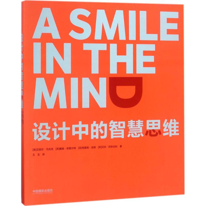 设计中的智慧思维 (英)贝丽尔·(Beryl McAlhone) 等 著;王玉 译 艺术设计 艺术 中国摄影出版社 畅销书籍排行 新华正版