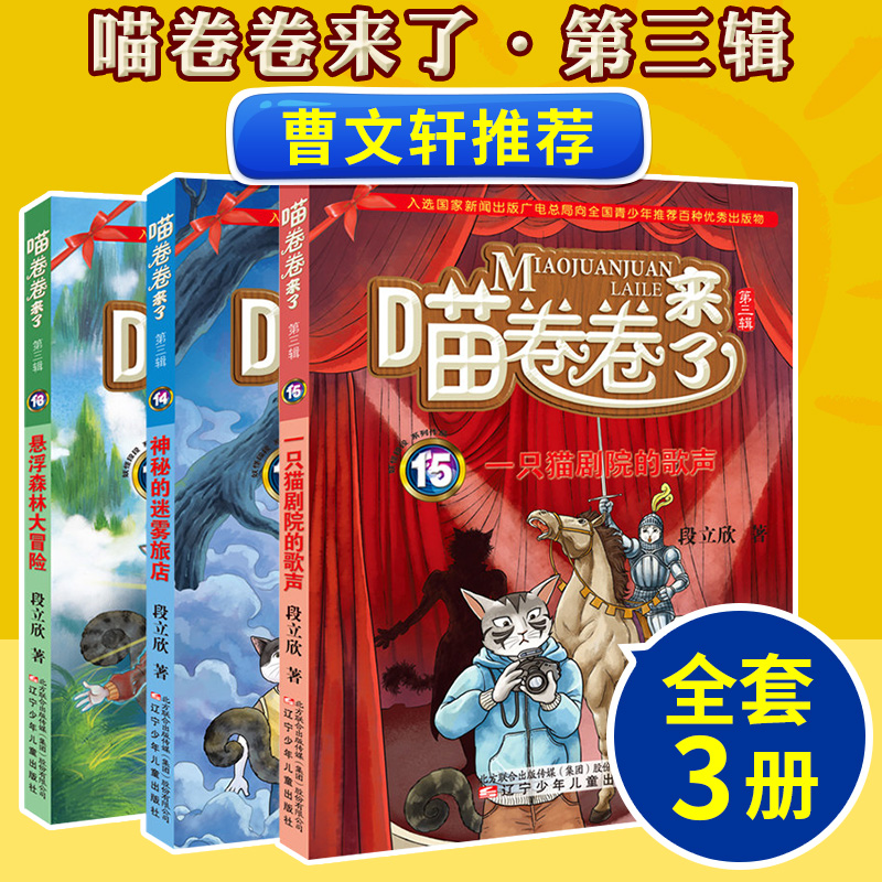 The third volume 13 14 15 full set 3 volumes floating forest adventure 13 mysterious misty Hotel 14 song of a cat theater 15 new book Duan Lixins childrens literature book of 8-12 years old primary school students