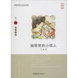 抽屉里的小纸人 大字版 王一梅 著 著作 童话故事 少儿 中国盲文出版社 畅销书籍排行 新华正版