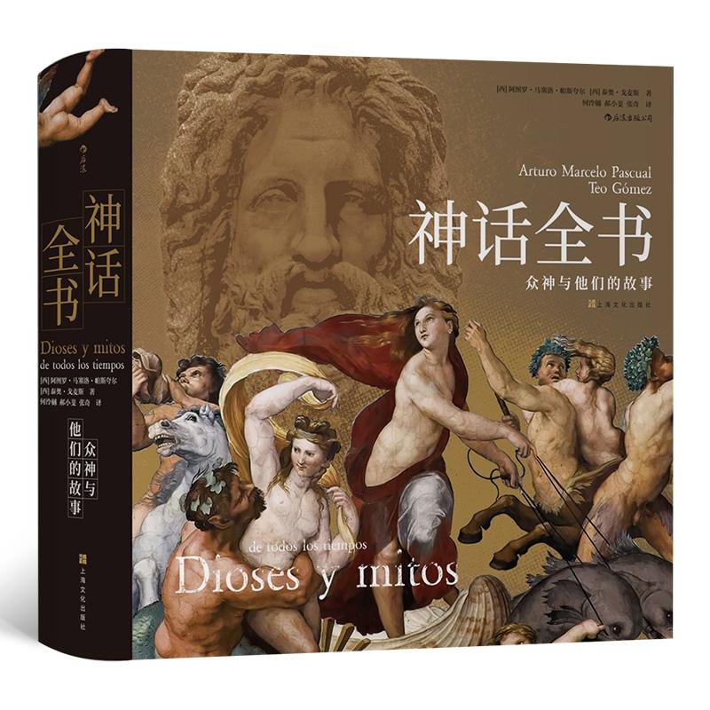 后浪正版 神话全书 精装 众神与他们的故事 了解六百余幅