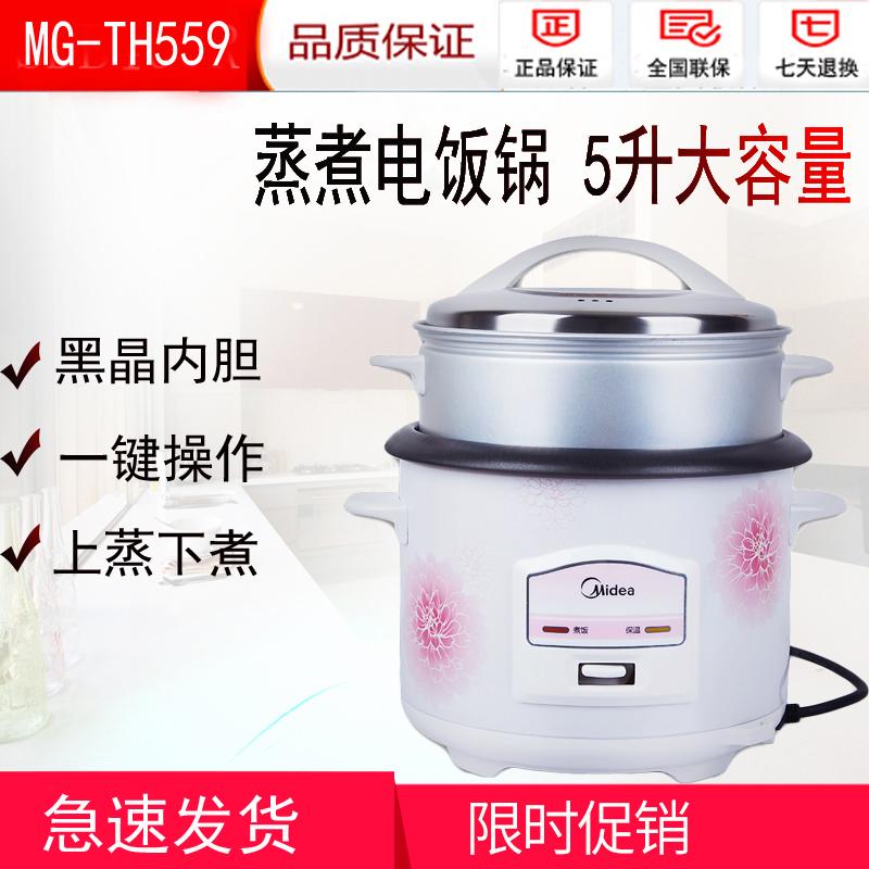 满155.00元可用1元优惠券midea /美的mg-th559家用电饭锅