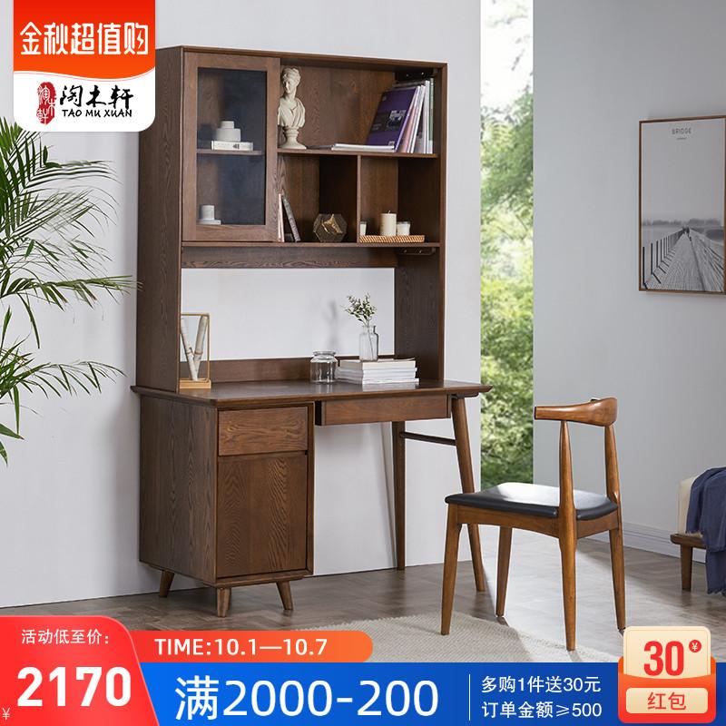 11-30新券北欧书桌书架组合书柜一体卧室实木电脑台式桌家用学生简约转角