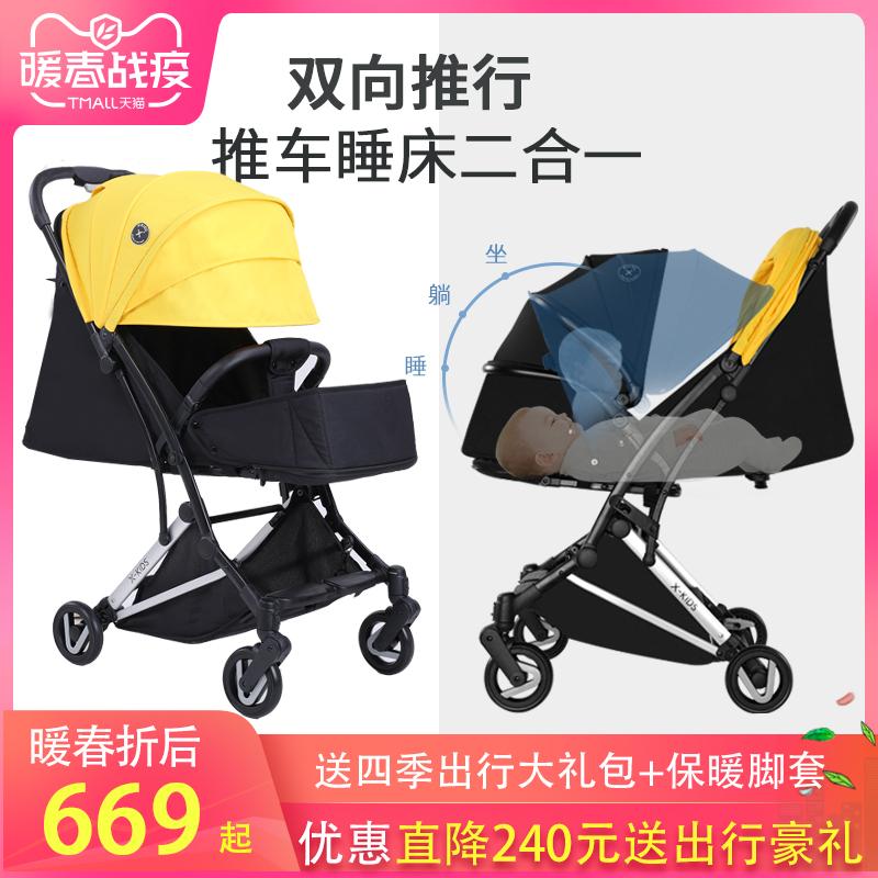 Xkids婴儿手 推车可坐可躺伞车轻便折叠简易超轻儿童宝宝婴儿车