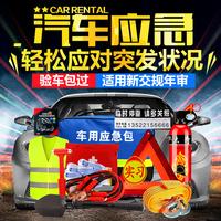 车载灭火器小型便携汽车应急包救援工具包车用套装多功能急救私家