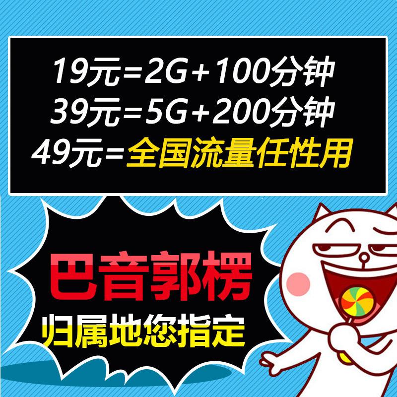 巴音郭楞联通19元套餐卡小王手机流量小王卡中国移动电信全国通用