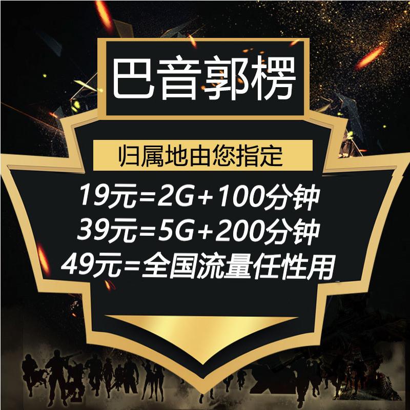 巴音郭楞市中国移动4g电话卡移动卡全国通用手机流量包大王卡充值