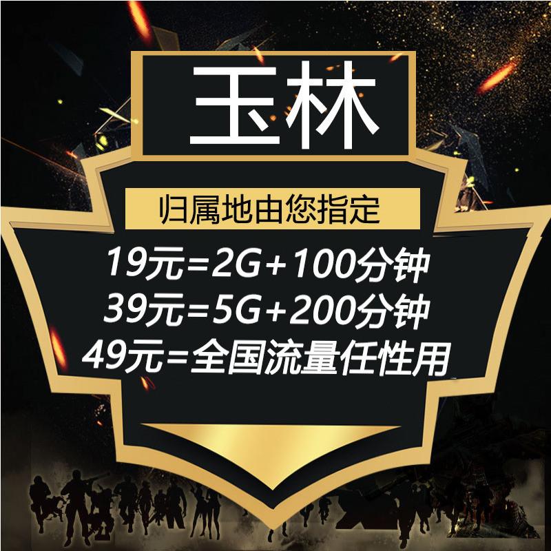 玉林市中国移动4g电话卡移动卡全国通用手机流量包大王卡充值广西