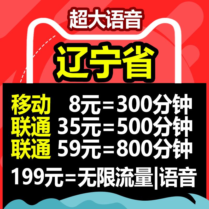 纯通话语音王手机电话卡无限打1000分钟全国通用移动电信联通辽宁