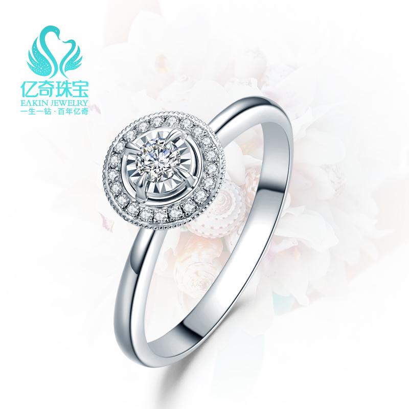 Yiqi 18K gold group wedding proposal diamond ring 1 carat effect diamond ring 50 points white gold female ring authentic
