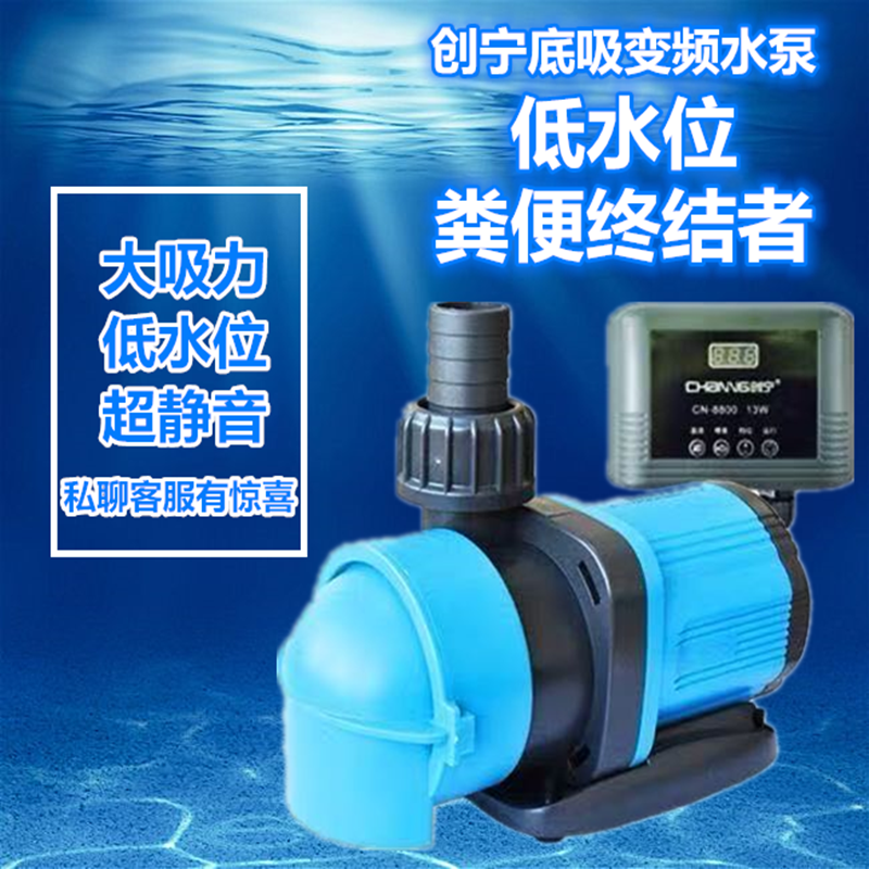 Chuangning fish tank variable frequency water pump water circulation upper filtration ultra quiet fish pond circulation bottom suction pump feces suction variable frequency water pump