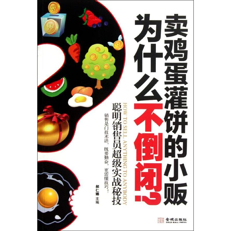 Why dont the vendors who sell egg cakes go out of business?: Hao Rennas works: children of Jincheng Publishing House