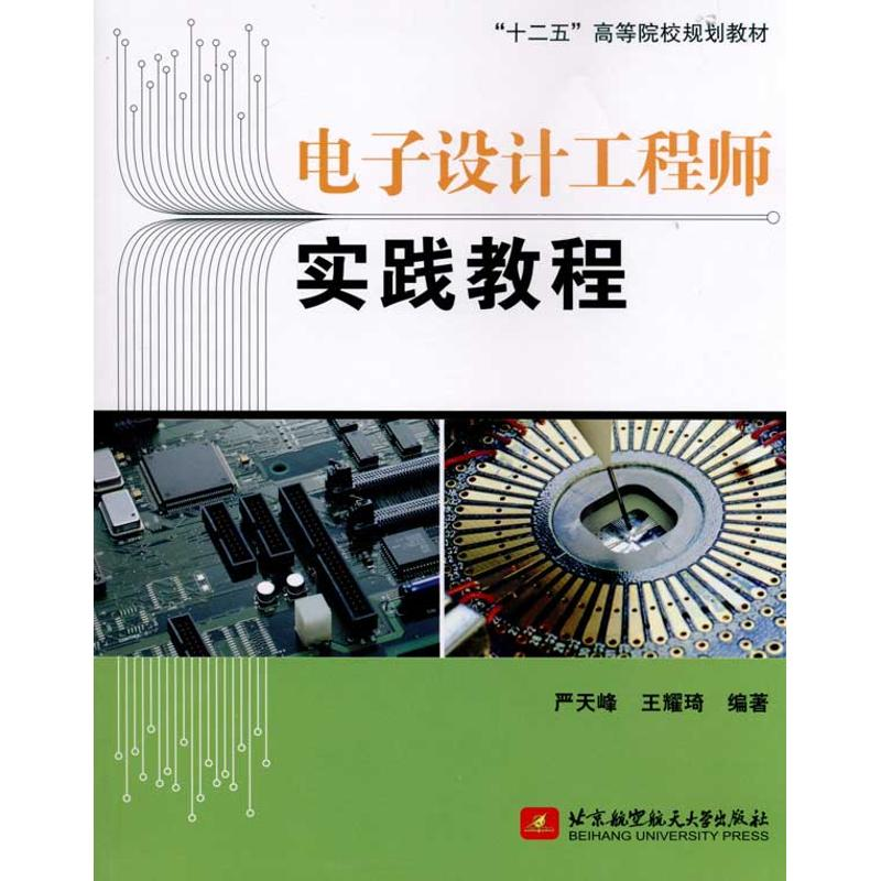 电子设计工程师实践教程 严天峰 王耀琦  著作 软硬件技术 专业科技 北京航空航天大学出版社 9787512402911 少儿