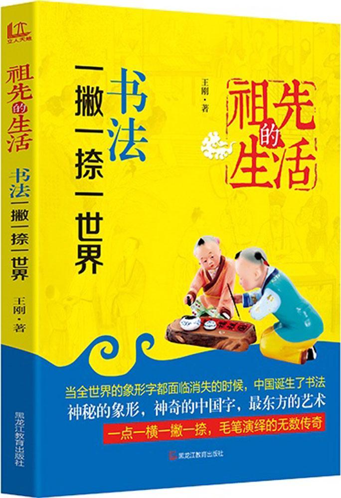 祖先的生活(书法,一撇一捺一世界) 畅销书籍 书法字画 正版
