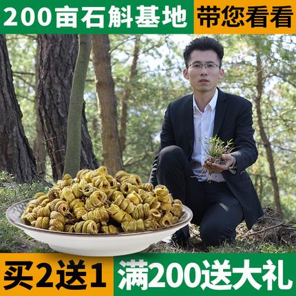鐵皮石斛粉金釵楓斗新鮮條干條霍山干花茶米斛禮盒裝非野生特級苗