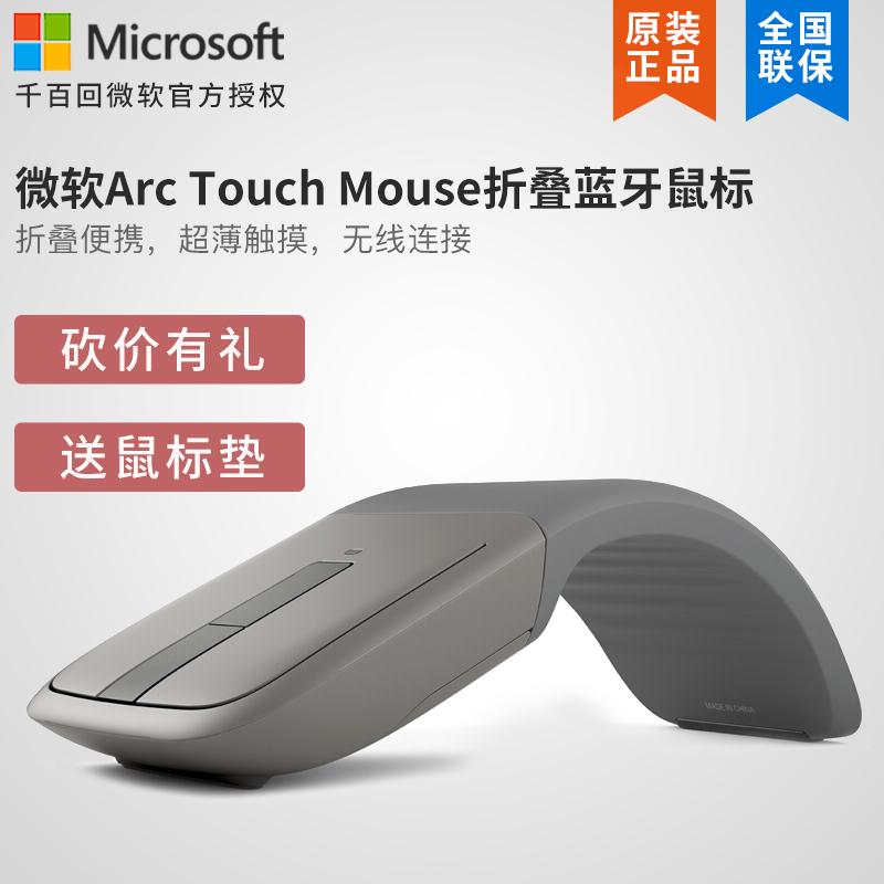 微软Arc Touch Mouse Surface版超薄便携办公无线折叠蓝牙鼠标4.0