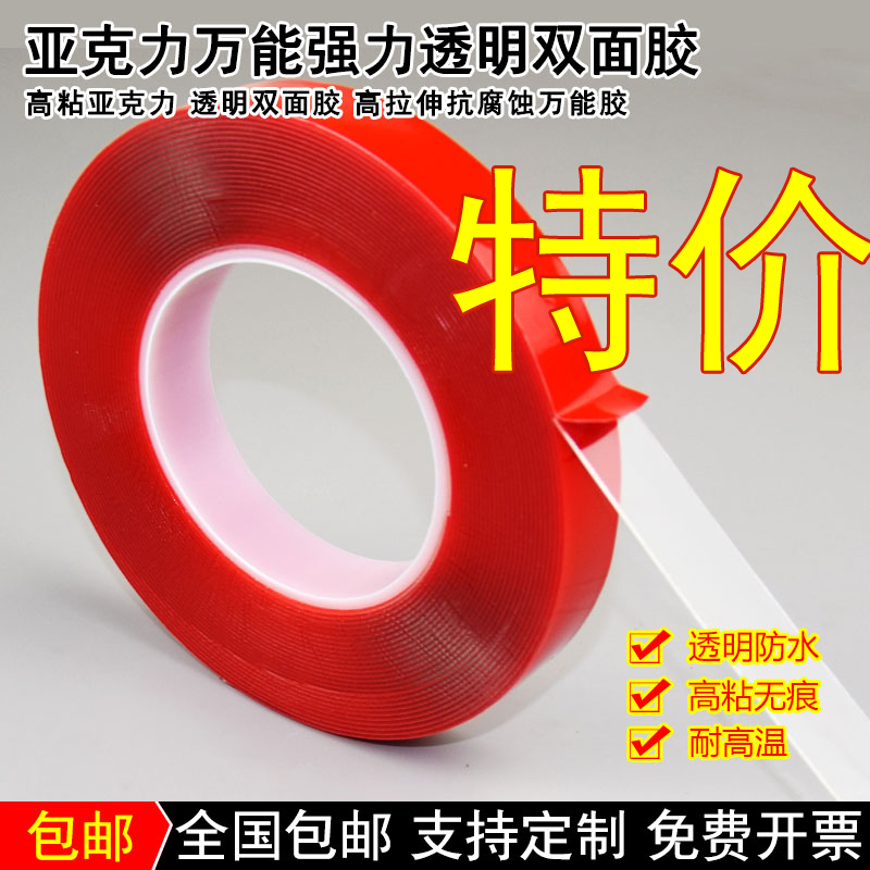 Imported 3 super strength clear acrylic double sided tape m super thin waterproof high temperature resistant automotive tape automotive adhesive