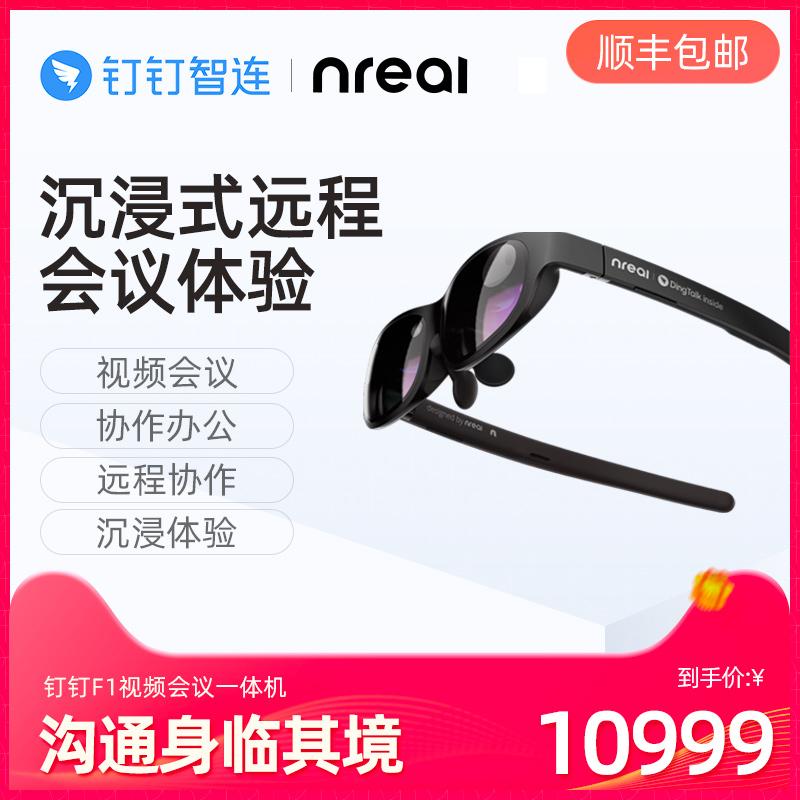 钉钉智连Nreal Light AR眼镜套装专业版视频会议协同办公远程协作DingTalk Work Space