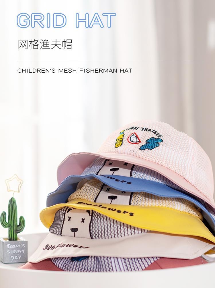 中國代購 中國批發-ibuy99 帽子 儿童帽子夏季网款男女童渔夫帽宝宝薄款盆帽小孩防晒遮阳帽可爱潮