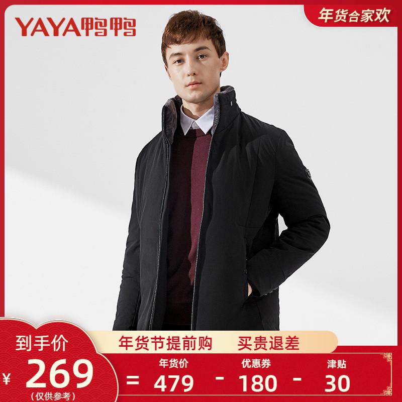 鸭鸭秋冬毛领中老年男士短款反季羽绒服男商务父亲装外套A-58329