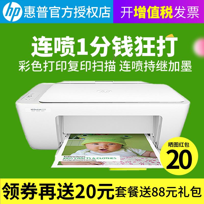 惠普2132喷墨复印机扫描打印一体机家用办公彩色照片hp小型打印机