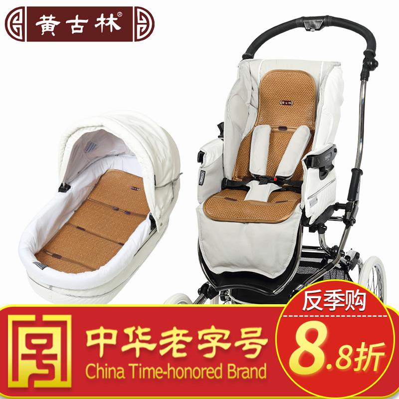 黄古林婴儿推车凉席坐垫夏季宝宝通用透气藤席宝宝儿童手推车坐垫