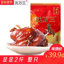 沈万三周庄年货特产美食沈万三蹄猪蹄髈猪肘酱肘子1000克肉类熟食