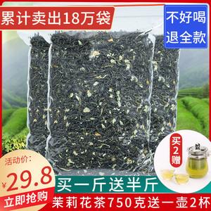 【发1.5斤】2021新茶茉莉花茶浓香小白豪春茶花草茶叶散装共750克