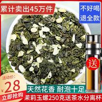 2020新茶福建茉莉花茶叶浓香小龙珠散装花茶茶叶绿茶香碧螺250克