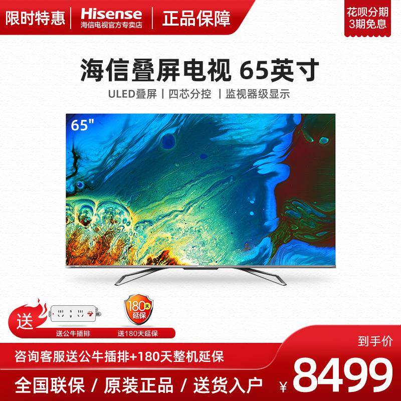 海信X65F 65寸4K高清智能网络平板液晶电视机智慧全面屏家用彩电
