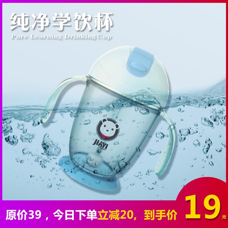 儿童吸管式婴儿喝奶瓶水杯10月18日最新优惠