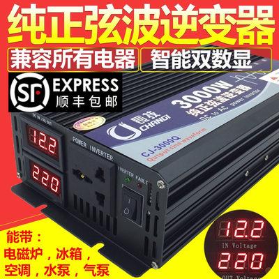 長技5000W纯正弦波逆变器大功率12V24V48V60转220V家用车载转换噐