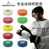 冰球杆胶布 RENFREW冰球胶带冰球杆专用胶布拍头杆身杆尾摩擦胶布