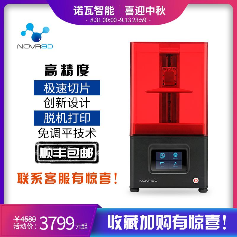 3d糖果派對現金賭錢軟件諾瓦智能光固化LCD光敏樹脂 SLA桌面級高精度 DLP糖果派對現金賭錢軟件
