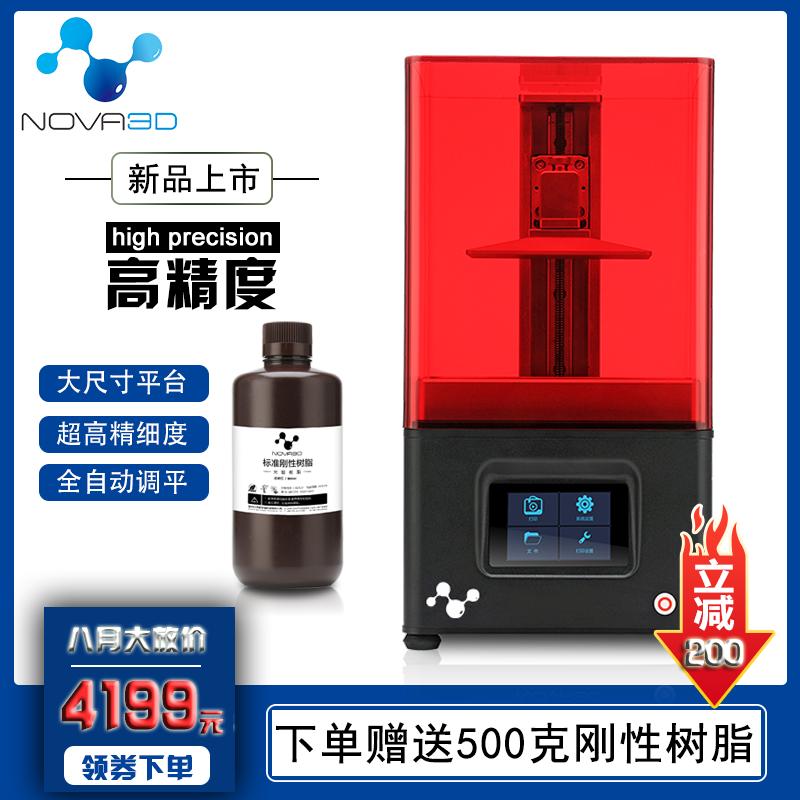 3d打印机诺瓦智能光固化LCD光敏树脂 SLA桌面级高精度 DLP打印机