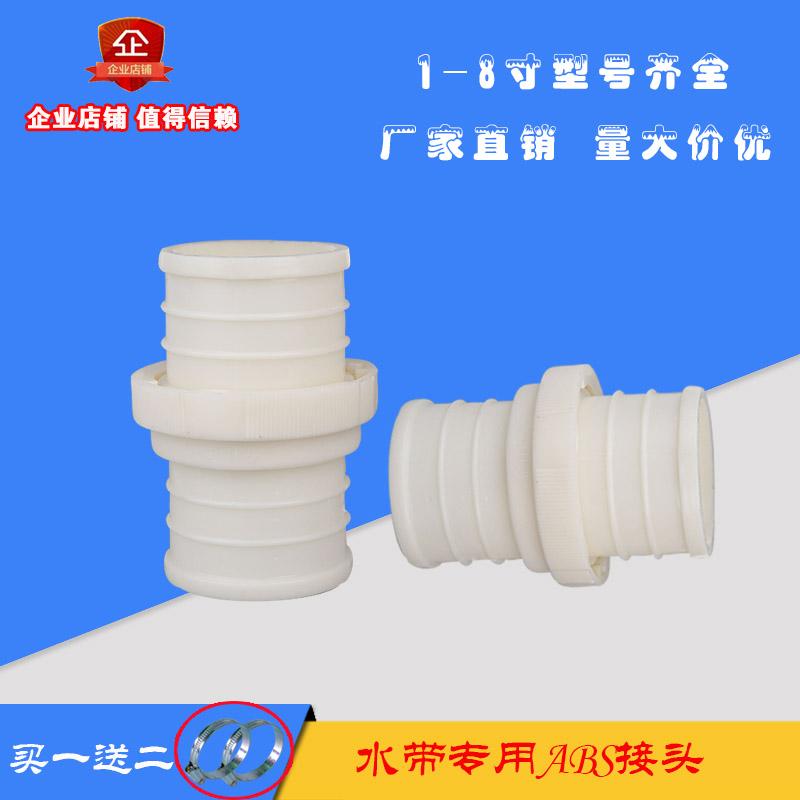 Сельскохозяйственный водный пояс для Быстрые соединения абс пластмассовые фитинги для трубной трубки 1 дюйм 1,5 дюйма 2 дюйма 3 дюйма 4 дюйма 5