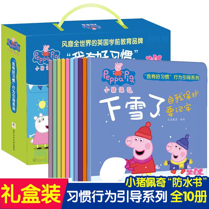 小猪佩奇我有好习惯行为引导全套10册 幼儿园大中小班亲子早教启蒙阅读物睡前话故事佩琪的图画书籍下雪了自我保护23456岁儿童绘本