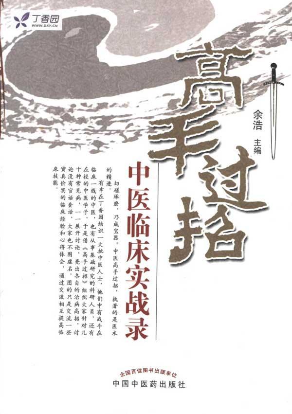 高手过招:中医临床实战录 畅销书籍 中医养生 正版