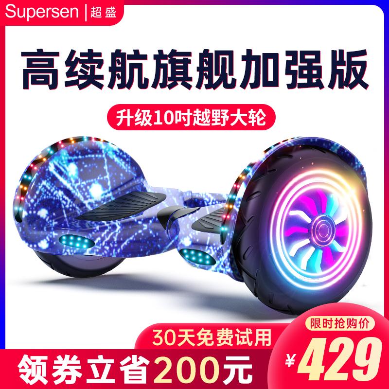 超盛智能双轮儿童成人两轮平衡车