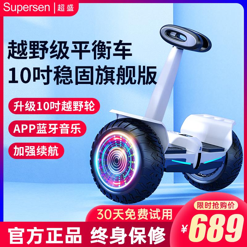 超盛儿童智能电动双轮平衡车